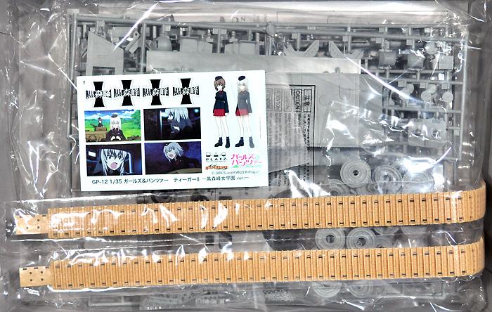 ティーガー 2 黒森峰女学園ver. (ガールズ&パンツァー)プラモデル(プラッツガールズ&パンツァーNo.GP-012)商品画像_1