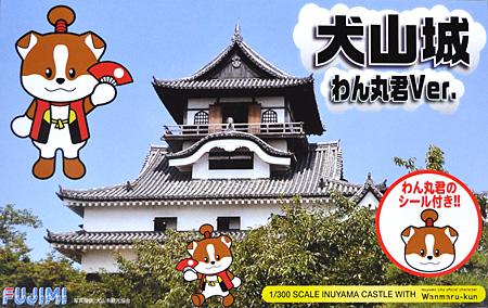 犬山城 わん丸君Ver.プラモデル(フジミ名城シリーズNo.500737)商品画像