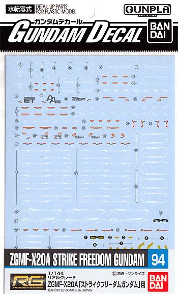 RG ZGMF-X20A ストライクフリーダムガンダム 用デカール(バンダイガンダムデカールNo.094)商品画像