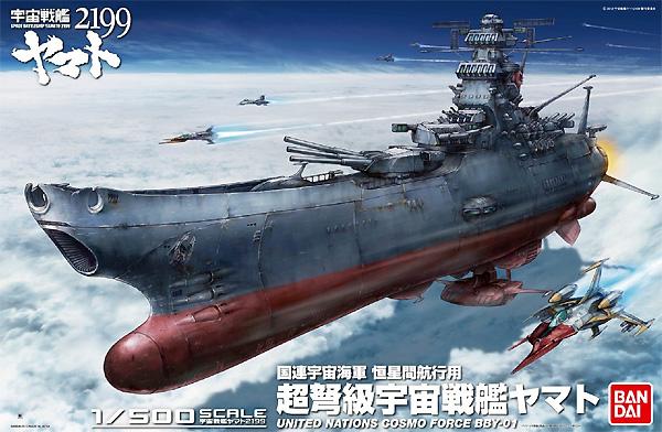 国連宇宙海軍 恒星間航行用 超弩級宇宙戦艦 ヤマト (宇宙戦艦ヤマト 2199)プラモデル(バンダイ宇宙戦艦ヤマト 2199No.0186230)商品画像