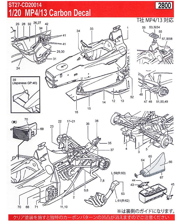 マクラーレン MP4/13用 カーボンデカールデカール(スタジオ27F1 カーボンデカールNo.CD20014)商品画像_2
