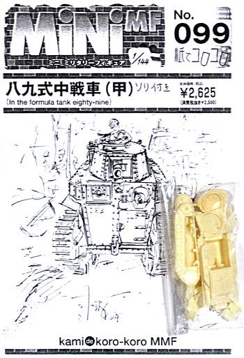 八九式中戦車 (甲) ソリ付きレジン(紙でコロコロ1/144 ミニミニタリーフィギュアNo.099)商品画像