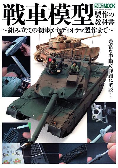 戦車模型製作の教科書 -組立の初歩からディオラマ製作まで-本(ホビージャパンHOBBY JAPAN MOOKNo.520)商品画像