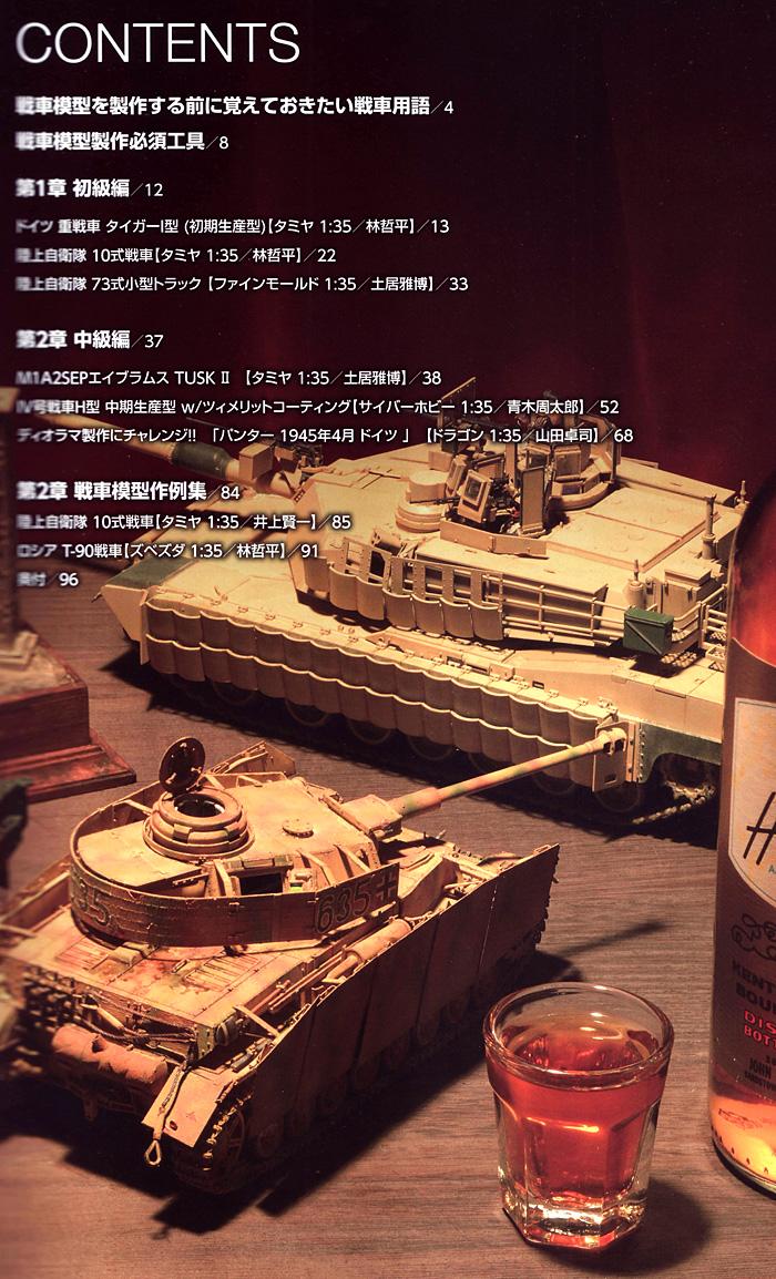 戦車模型製作の教科書 -組立の初歩からディオラマ製作まで-本(ホビージャパンHOBBY JAPAN MOOKNo.520)商品画像_1