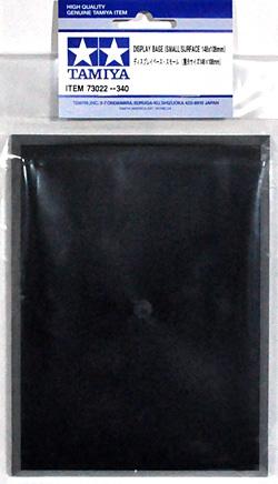 ディスプレイベース スモールケース(タミヤディスプレイグッズシリーズNo.73022)商品画像