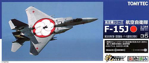 航空自衛隊 F-15J イーグル 第305飛行隊 (百里基地 F-15運用20周年)プラモデル(トミーテック技MIXNo.AC035)商品画像