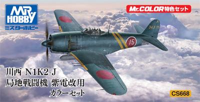 川西 N1K2-J 局地戦闘機 紫電改用 カラーセット塗料(GSIクレオスMr.カラー 特色セットNo.CS668)商品画像