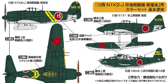 川西 N1K2-J 局地戦闘機 紫電改用 カラーセット塗料(GSIクレオスMr.カラー 特色セットNo.CS668)商品画像_1