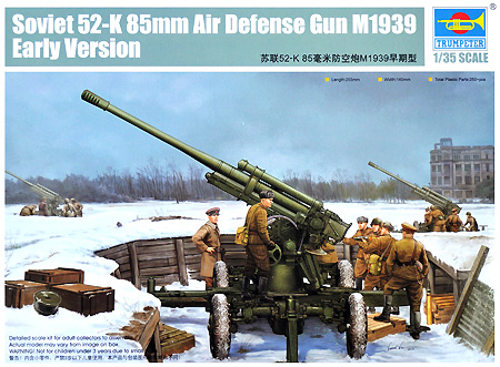 ソビエト 52-K 85mm 高射砲 M1939 初期型プラモデル(トランペッター1/35 AFVシリーズNo.02341)商品画像