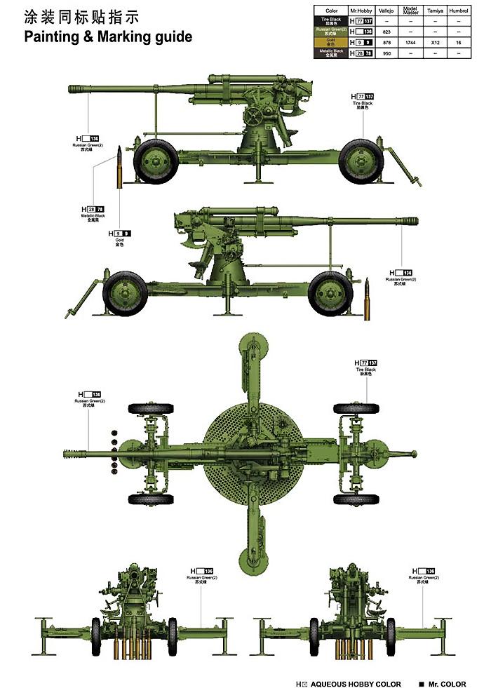 ソビエト 52-K 85mm 高射砲 M1939 初期型プラモデル(トランペッター1/35 AFVシリーズNo.02341)商品画像_2