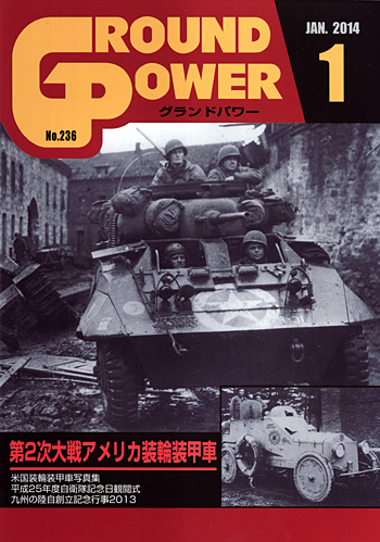グランドパワー 2014年1月号雑誌(ガリレオ出版月刊 グランドパワーNo.236)商品画像