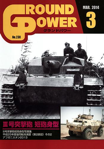 グランドパワー 2014年3月号雑誌(ガリレオ出版月刊 グランドパワーNo.238)商品画像