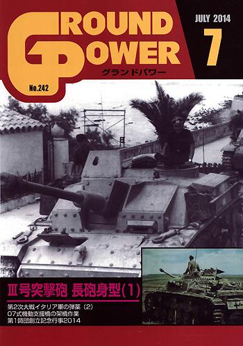 グランドパワー 2014年7月号雑誌(ガリレオ出版月刊 グランドパワーNo.242)商品画像