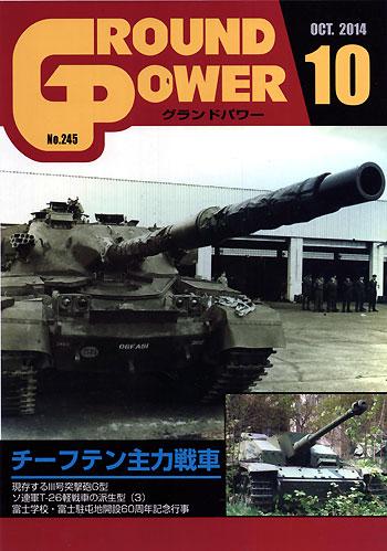 グランドパワー 2014年10月号雑誌(ガリレオ出版月刊 グランドパワーNo.245)商品画像