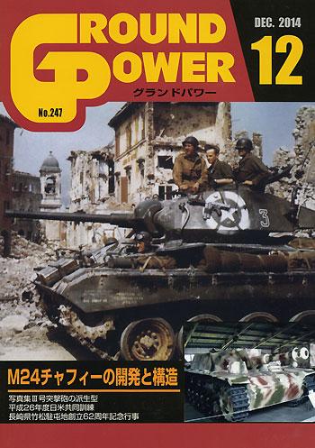 グランドパワー 2014年12月号雑誌(ガリレオ出版月刊 グランドパワーNo.247)商品画像