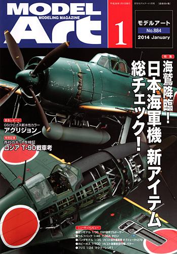モデルアート 2014年1月号雑誌(モデルアート月刊 モデルアートNo.884)商品画像
