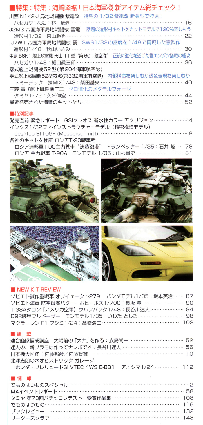 モデルアート 2014年1月号雑誌(モデルアート月刊 モデルアートNo.884)商品画像_1