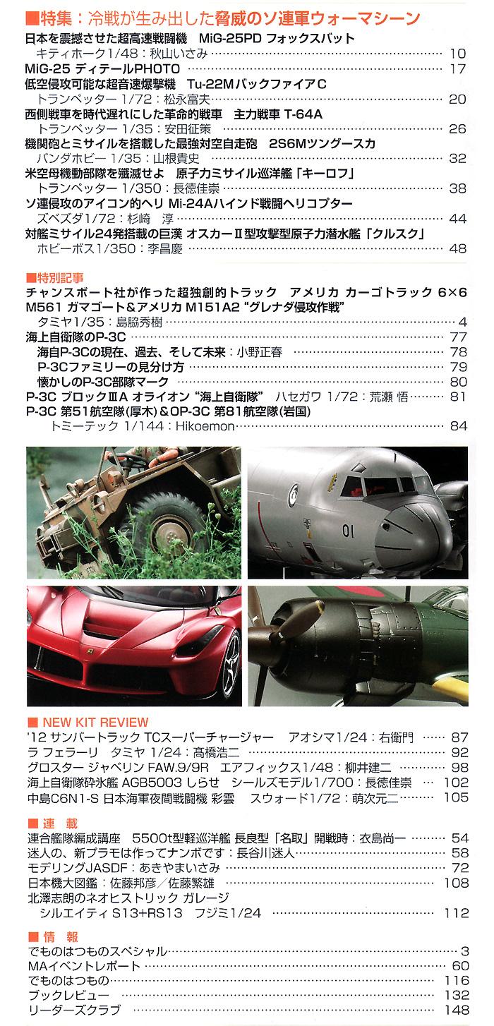 モデルアート 2014年3月号雑誌(モデルアート月刊 モデルアートNo.888)商品画像_1