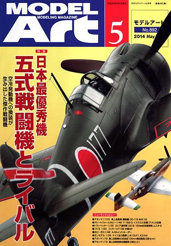 モデルアート 2014年5月号雑誌(モデルアート月刊 モデルアートNo.892)商品画像