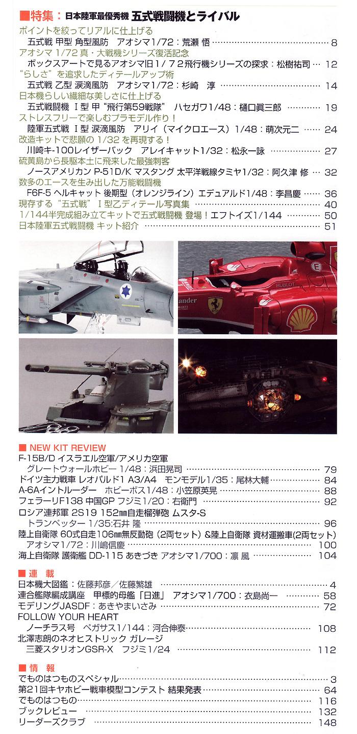 モデルアート 2014年5月号雑誌(モデルアート月刊 モデルアートNo.892)商品画像_1
