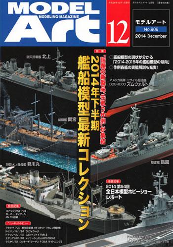 モデルアート 2014年12月号雑誌(モデルアート月刊 モデルアートNo.906)商品画像