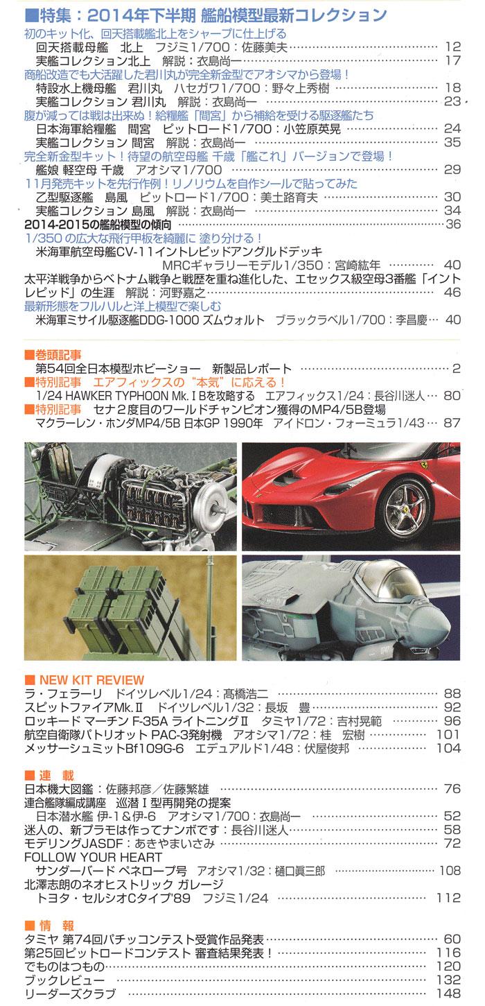 モデルアート 2014年12月号雑誌(モデルアート月刊 モデルアートNo.906)商品画像_1