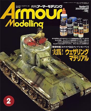 アーマーモデリング 2014年2月号雑誌(大日本絵画Armour ModelingNo.Vol.172)商品画像