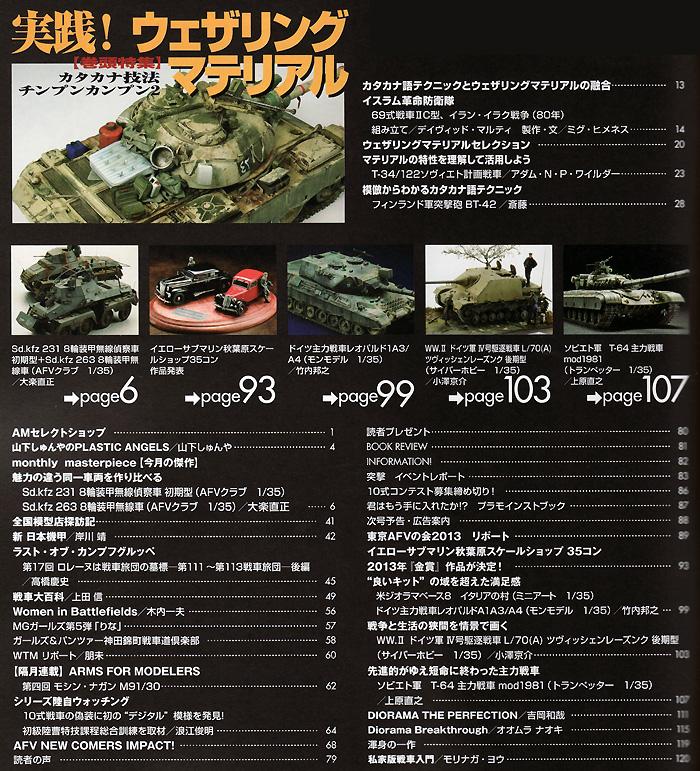 アーマーモデリング 2014年2月号雑誌(大日本絵画Armour ModelingNo.Vol.172)商品画像_1