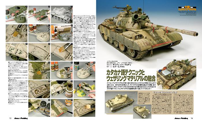 アーマーモデリング 2014年2月号雑誌(大日本絵画Armour ModelingNo.Vol.172)商品画像_2