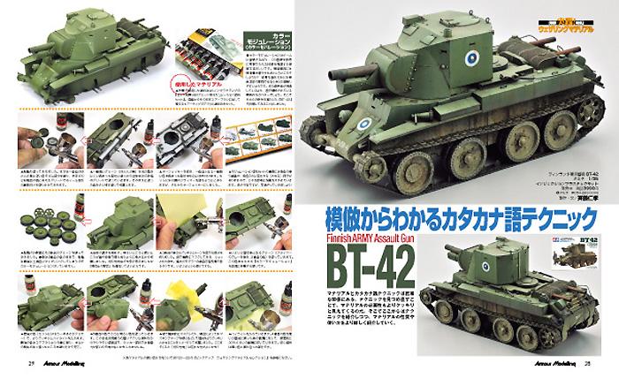 アーマーモデリング 2014年2月号雑誌(大日本絵画Armour ModelingNo.Vol.172)商品画像_3