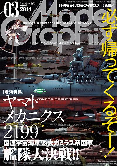 モデルグラフィックス 2014年3月号雑誌(大日本絵画月刊 モデルグラフィックスNo.352)商品画像