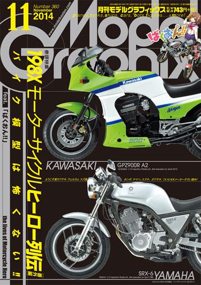 モデルグラフィックス 2014年11月号雑誌(大日本絵画月刊 モデルグラフィックスNo.360)商品画像