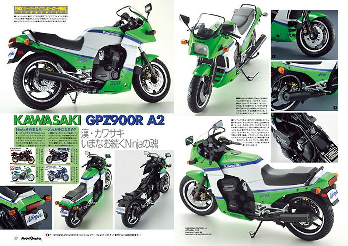 モデルグラフィックス 2014年11月号雑誌(大日本絵画月刊 モデルグラフィックスNo.360)商品画像_3