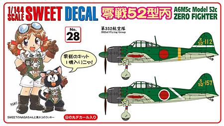 零戦 52型丙 第352航空隊プラモデル(SWEETSWEET デカールNo.14-D028)商品画像