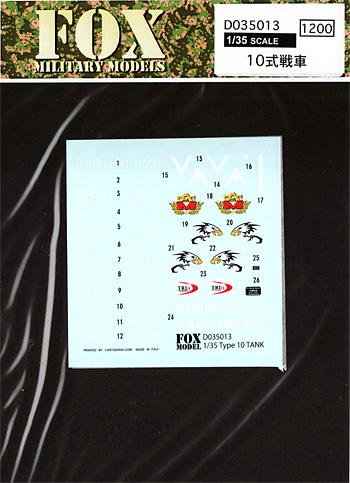 陸上自衛隊 10式戦車用 デカールデカール(フォックスモデル (FOX MODELS)AFVデカールNo.D035013)商品画像