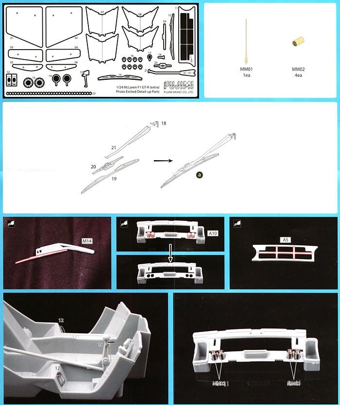 マクラーレン F1 GTR ロングテール 専用エッチングパーツエッチング(フジミディテールアップパーツNo.044)商品画像_2