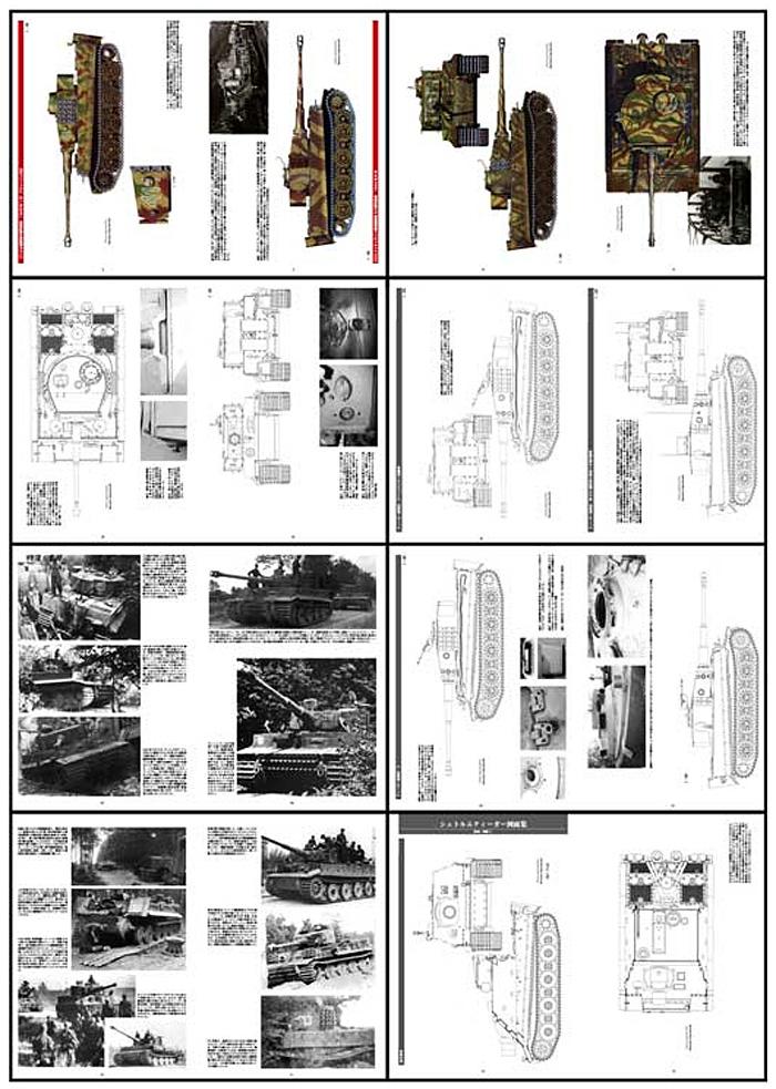 第2次大戦 ティーガー 後期型 図面集別冊(ガリレオ出版グランドパワー別冊No.13502-12)商品画像_1