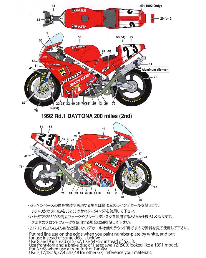 ドゥカティ 888 AMA #23 1992/93デカール(スタジオ27バイク オリジナルデカールNo.DC1008)商品画像_2