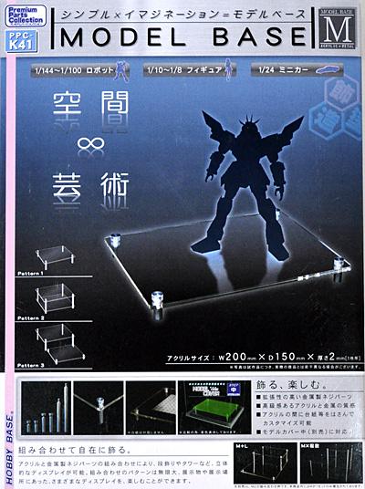 モデルベース Mディスプレイ台(ホビーベースプレミアム パーツコレクション シリーズNo.PPC-K041)商品画像