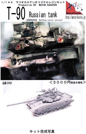 T-90 溶接砲塔型レジン(マツオカステン1/144 オリジナルレジンキャストキット (AFV)No.MTUAFV-061)商品画像
