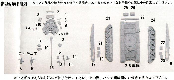 T-90 溶接砲塔型レジン(マツオカステン1/144 オリジナルレジンキャストキット (AFV)No.MTUAFV-061)商品画像_1