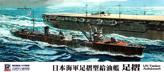 日本海軍 足摺型給油艦 足摺プラモデル(ピットロード1/700 スカイウェーブ W シリーズNo.W153)商品画像