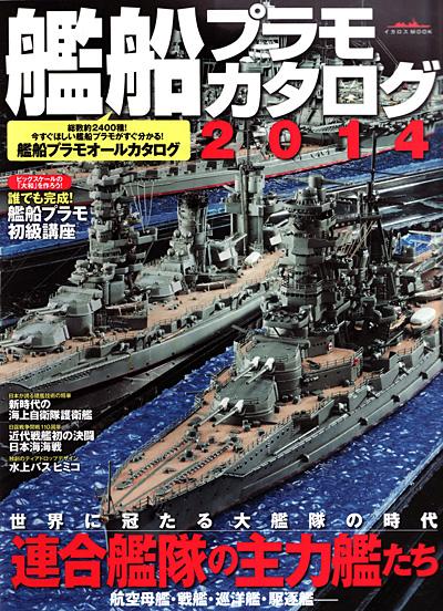 艦船プラモカタログ 2014本(イカロス出版イカロスムックNo.61795-72)商品画像
