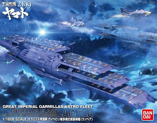 大ガミラス帝国軍 ガイペロン級 多層式航宙母艦 ランベアプラモデル(バンダイ宇宙戦艦ヤマト 2199No.0185138)商品画像