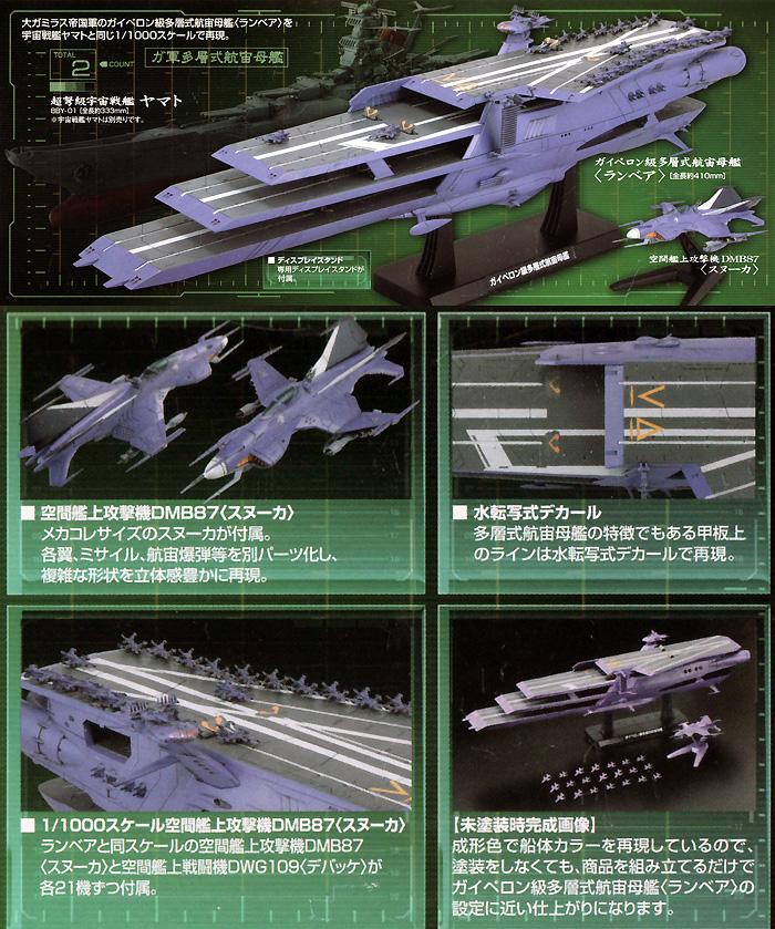 大ガミラス帝国軍 ガイペロン級 多層式航宙母艦 ランベアプラモデル(バンダイ宇宙戦艦ヤマト 2199No.0185138)商品画像_2