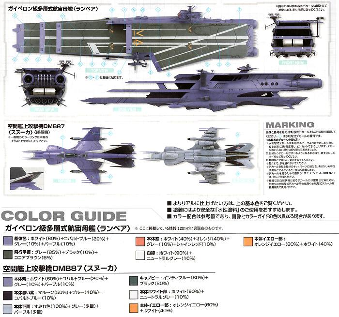 大ガミラス帝国軍 ガイペロン級 多層式航宙母艦 ランベアプラモデル(バンダイ宇宙戦艦ヤマト 2199No.0185138)商品画像_3