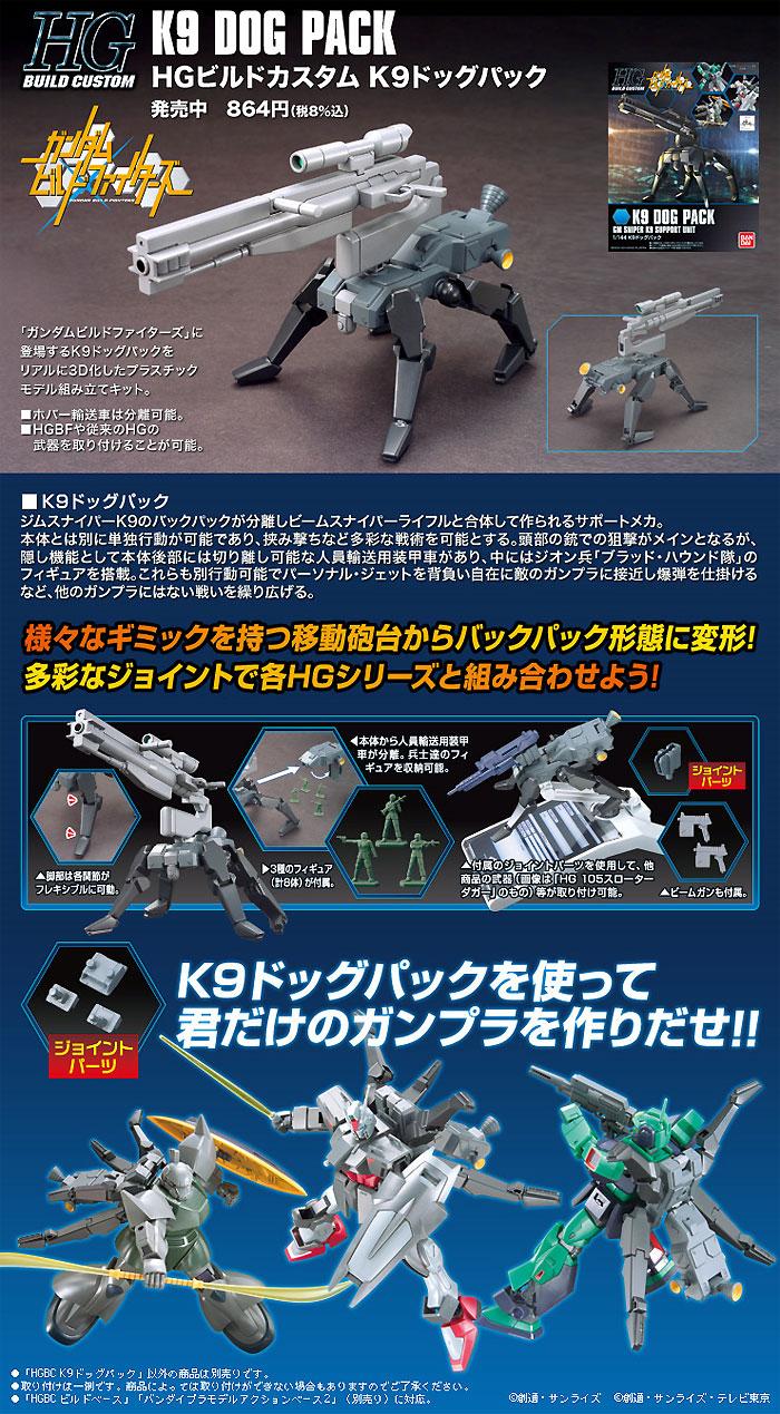 K9 ドッグパックプラモデル(バンダイHGBC ビルドカスタムNo.009)商品画像_1