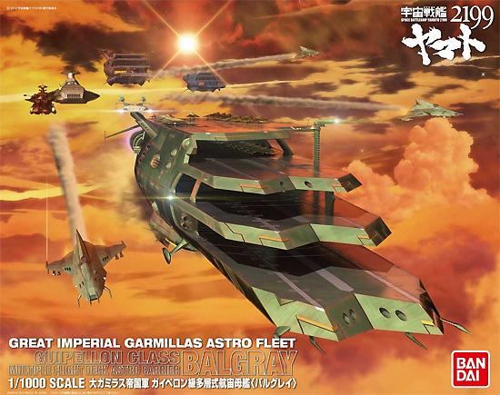 大ガミラス帝国軍 ガイペロン級 多層式航宙母艦 バルグレイプラモデル(バンダイ宇宙戦艦ヤマト 2199No.0185137)商品画像
