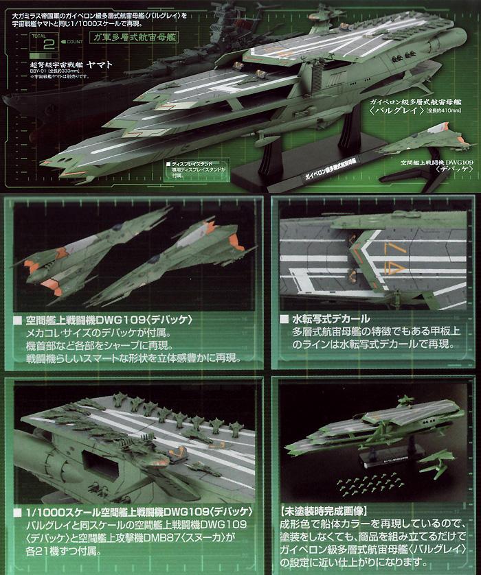 大ガミラス帝国軍 ガイペロン級 多層式航宙母艦 バルグレイプラモデル(バンダイ宇宙戦艦ヤマト 2199No.0185137)商品画像_2