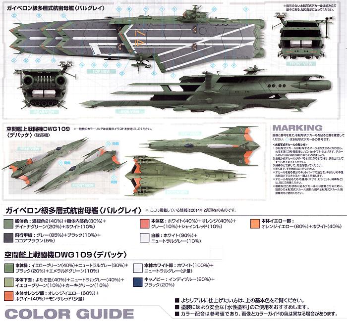 大ガミラス帝国軍 ガイペロン級 多層式航宙母艦 バルグレイプラモデル(バンダイ宇宙戦艦ヤマト 2199No.0185137)商品画像_3